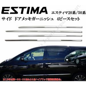 エスティマ  50系 ハイブリッド20系  現行型対応 ドアメッキモール サイドメッキモール  サイドガーニッシュ 4ピースセット かんたん貼り付けタイプ|jparts