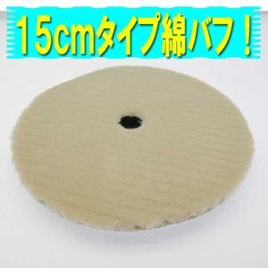 車 クルマ磨き 小キズ落とし、初期下地磨きコンパウンド用 綿バフスポンジ 15cm  150mmX厚さ20mm jparts