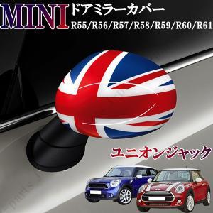 ミニ MINI ミニクーパー R55R56R57R58R59R60R61ユニオンジャック ドアミラーカバ-|jparts