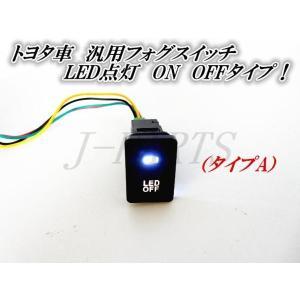 トヨタ車汎用タイプ LED点灯 フォグランプスイッチ 配線付き タイプ(A)|jparts
