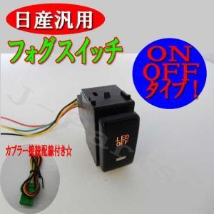 ●日産車全般 汎用 フォグランプスイッチ LED発光 ON/OFFタイプです。 ●スモールランプ点灯...