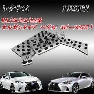 レクサス IS/GS/RX/LS系適合 オルガン式タイプ 高品質アルミ製 ペダルプレート 4ピースSET jparts