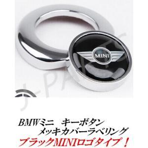 ミニクーパー BMWミニ MINI 合金製 エンジンスタート プッシュボタンカバー黒 ブラックミニ柄|jparts
