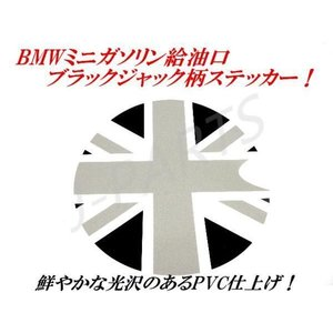 BMWミニMINI黒ユニオンジャック柄 給油口ステッカー