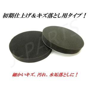 車磨き クルマ磨き ポリッシャー用 硬め 固め 15cm スポンジバフ 裏面マジック付き 2枚組セット jparts