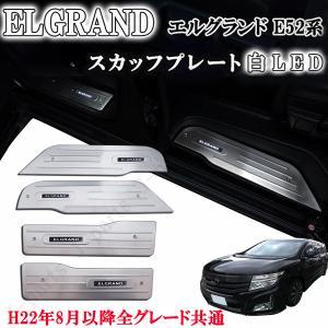 日産 エルグランド  E52系  ホワイト LED 白色  ステンレス製 ドア スカッフプレート 前期後期共通 1台分セット jparts