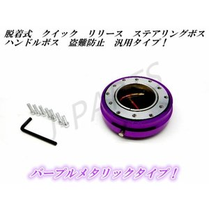 ステアリング&ハンドルボス兼用 クイックリリースタイプ モモ ナルディ スパルコなどに! 紫色 パープルメタリック 脱着式 ボス|jparts