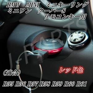 ミニクーパー MINI キーレス 鍵 キーリング  合金メッキリングカバープロテクター 赤  レッド色|jparts