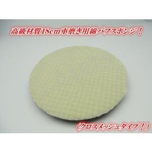 初期仕上げ用 綿バフポリッシャー用スポンジ綿バフ 18cm 柔らかめ 表面メッシュデザイン jparts