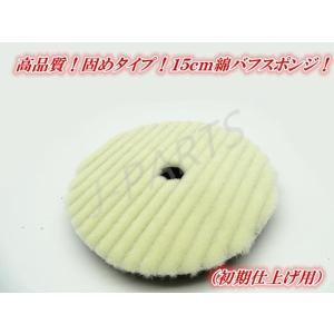 初期仕上げ綿バフポリッシャー用15cm柔らかめ表面ラインザイン 車磨き クルマコーティング jparts