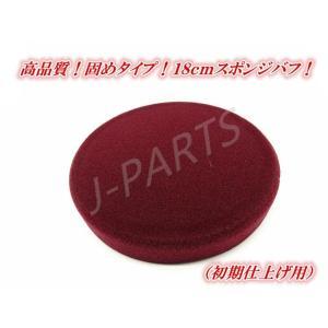 車仕上げ!クルマ磨き!高品質 最終仕上げ用赤色スポンジバフ 裏凹凸有り ポリッシャー専用 コーティング用 jparts
