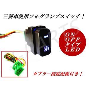 三菱車全般!汎用 フォグランプスイッチ!ブルー色LED発光 ON/OFFタイプ 配線付きセット|jparts