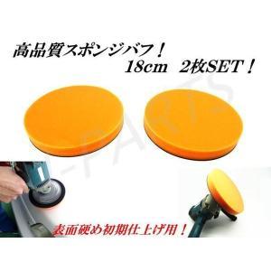 車磨き クルマ磨き ポリッシャー専用 初期仕上げ 18cm バフ スポンジ 汚れ キズ落とし 固め 2枚セット jparts