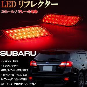 スバル レガシィ インプレッサ XV エクシーガ XV系に リアLED リフレクター左右 LED52発