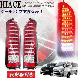 200系ハイエース・レジアスエース 1・2・3・4型 標準車&ワイド車共通!テールランプ  クリア・赤白 LED&ファイバータイプ|jparts