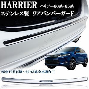 ハリアー60.65系 リアバンパーガードステンレス製 ブラッ...