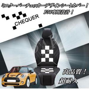 ミニクーパー F56系 高品質&高耐久 黒白チェッカーデザイン シートカバー 1台分セット