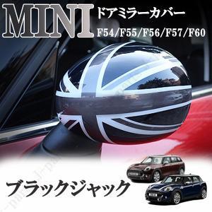 ミニクーパー F54、F55、F56系 高品質&高耐久 黒灰色 ブラックジャックデザイン ドアミラーカバー 左右セット|jparts