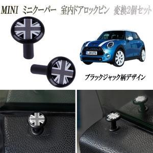 ミニクーパー BMWミニ MINI 室内 ドア ロックピン 変換汎用 ブラックジャックデザイン 2個セット