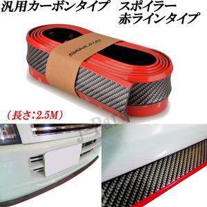 汎用スポイラーモールディング カーボン下側レッド赤ライン フロントスポイラー サイドステップ リアアンダーエアロ バンパーガードキズ防止などにも jparts