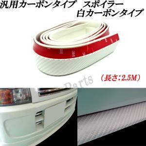●高品質汎用タイプかんたん貼り付け リップスポイラー アンダーエアロモールディング!たっぷり2.5m...