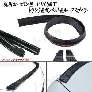 汎用 光沢カーボンデザイン! トランクスポイラー&リアスポイラー&ボンネット&ルーフスポイラー PVC加工 エンドキャップ付き 自由にカット可能 jparts