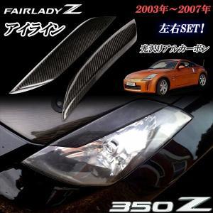 ●送料無料!フェアレディZ 350Z リアルカーボン ヘッドライト アイライン アイリッド かんたん貼り付け! jparts