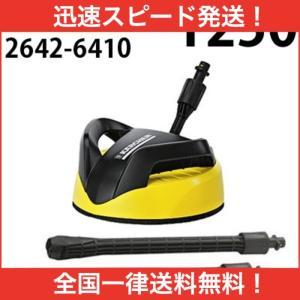 KARCHER T250 T-Racer 2.642-641.0