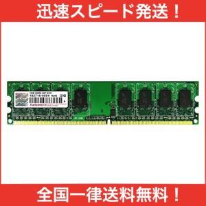 Transcend サーバー ワークステーション用 PC2-5300(DDR2 667) 1GB 240pin ECC DIMM (無期限保証) TS