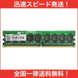 Transcend サーバー ワークステーション用 PC2-6400(DDR2 800) 1GB 240pin ECC DIMM (無期限保証) TS