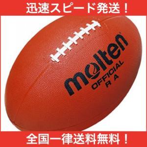 molten(モルテン) ゴムラグビーボール RA
