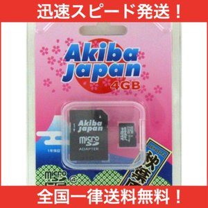 MAG-LAB AKBブランド microSDHCカード class4対応 4GB SDHC変換アダプタ付 1年保証 AKBmcsd4x4GB