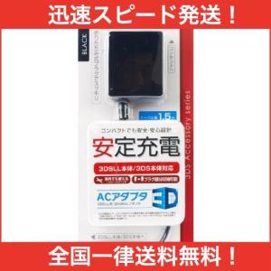 New3DS、LL/3DS、LL用充電器『ACアダプタ3D』