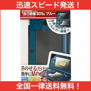 3DS用液晶画面保護フィルム『自己吸着3DS』(ブルー)