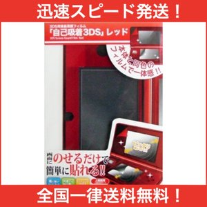 3DS用液晶画面保護フィルム『自己吸着3DS』(レッド)
