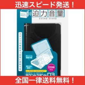 3DS用スピーカー付きスタンド『サウンドスタンドD3』