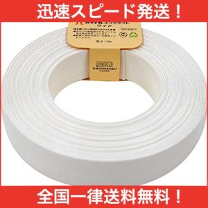 ハマナカ エコクラフト ワイド 10m巻 col..402 白