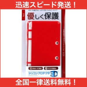 3DS用プロテクトカバー『シリコンプロテクタ3D(レッド)』