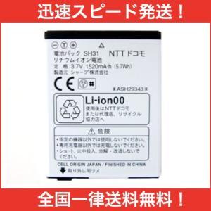 【ドコモ純正商品】(SHARP)docomo with series AQUOS PHONE SH-01D電池パック(SH31)(ASH29343)