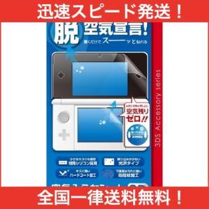 3DS用液晶保護シート『空気入らなシート3D』