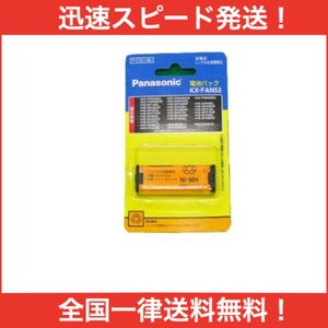 Panasonic コードレス子機用電池パック KX-FAN52