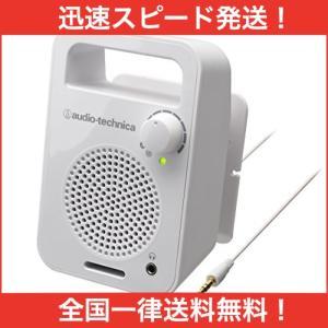 audio-technica SOUND ASSIST モノラルアクティブスピーカー ホワイト AT-MSP55TV WH