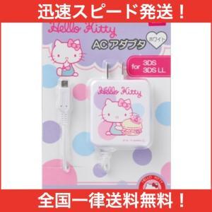 3DS/3DSLL用ハローキティACアダプタ (ホワイト)