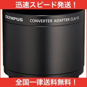 OLYMPUS デジタルカメラ STYLUS1用 コンバージョンレンズアダプター CLA-13