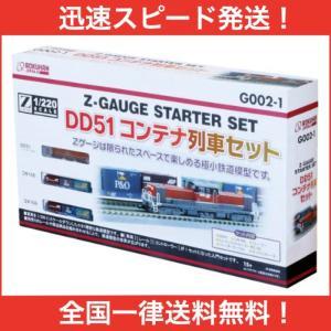 Zゲージ G002-1 スターターセット DD51 コンテナ列車セット