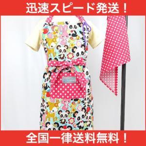 パンダといっしょ ブルー エプロン 160cm(三角巾付き)
