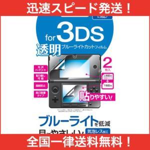3DS 用 液晶保護フィルム ブルーライトカット GAF-3DSFLKBC