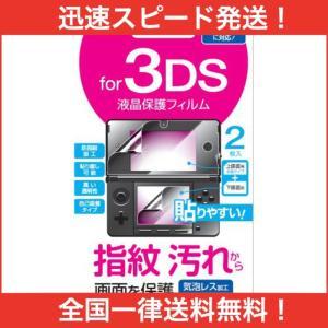 3DS 用 液晶保護フィルム 指紋防止 GAF-3DSFLS