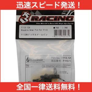 3レーシング F113-126 F113用ナックルアームピン (スリーレーシング)