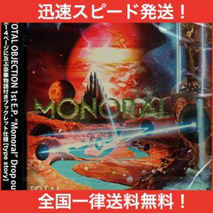 1st E.P [Monoral]  type STORY